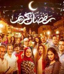 """تفاصيل الجزء الثانى من مسلسل """"رمضان كريم"""""""