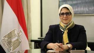 تفاصيل كلمة وزيرة الصحة خلال مشاركتها في اجتماع منظمة الصحة العالمية للحوار الدولي