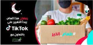 """تيك توك"""" تتعاون مع """"بنك الطعام المصري"""" لنشر الوعي بأهمية عدم  إهدار الغذاء"""