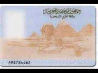 الحكومة تكشف حقيقة وجود تصميمات فنية جديدة لبطاقات الرقم القومى وجوازات السفر