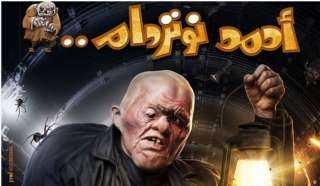 """هتضحك من الرعب.. تفاصيل فيلم """"أحمد نوتردام"""" لرامز جلال"""