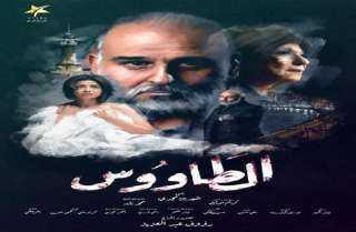 """رؤوف عبد العزيز يصدم الجمهور بأحداث الحلقة الأخيرة من مسلسل """"الطاووس"""""""