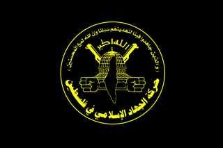الجيش الإسرائيلي يعلن مقتل قائد لواء شمال غزة بالجهاد الإسلامي