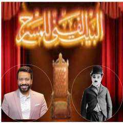 """المسرح الكوميدى يستعد لعرض مسرحية""""حلم جميل """" لسامح حسين  فى عيد الأضحى تحت قيادة أيمن عزب"""