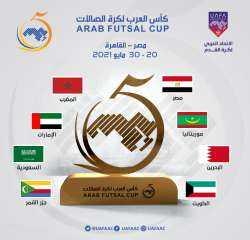 تنطلق الخميس القادم في مصر.. 8 منتخبات تتنافس على كأس العرب لكرة قدم الصالات