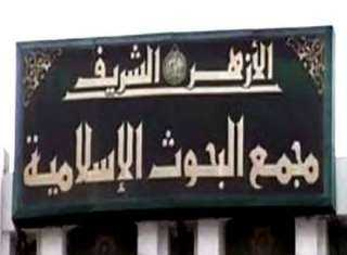 لأول مرة.. «البحوث الإسلامية» يطلق نشرة إخبارية عبر وسائل التواصل الاجتماعي