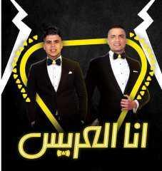 أنا العريس.. نكشف كواليس أغنية عمر كمال وحسن شاكوش الجديدة
