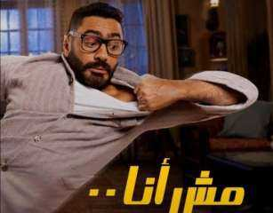 """في ظاهرة الأولى من نوعها.. سينمات السعودية تفتتح صالات إضافية لاستقبال فيلم """"مش أنا"""""""