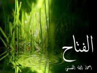 شاهد.. عجائب وأسرار في اسم الله«الفتاح»