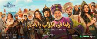 """قبل انطلاقها.. كل ما تريد معرفته عن مسرحية """"ياما في الجراب يا حاوي"""" بطولة يحيي الفخراني"""