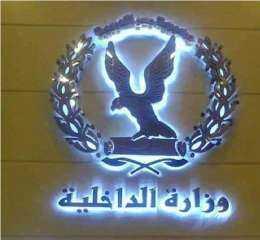 أجهزة وزارة الداخلية تنجح فى ضبط الطبيب المتهم بقتل زوجته