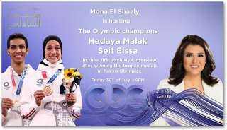 أبطال مصر في الأولمبياد في ضيافة مني الشاذلي في اول ظهور لهما علي CBC