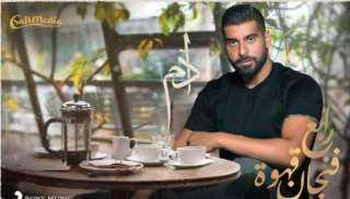 """آدم يستعد لطرح أغنيته الجديدة""""رابع فنجان قهوة"""" مع تامر حسين"""