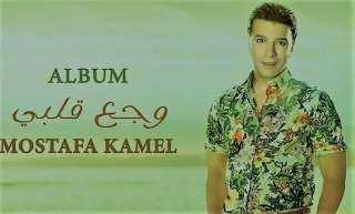 مصطفى كامل يكشف سر تأجيل ألبومه الجديد