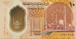 عاجل.. بيان من البنك المركزي بشأن تغيير شكل العملات الجديدة