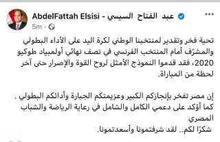 عاجل.. تعليق مؤثر من الرئيس السيسي بعد خسارة منتخب اليد