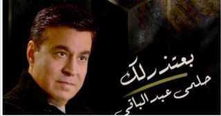 """حلمى عبد الباقى يطلق أغنيته الجديدة """"بعتذر لك"""""""