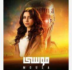"""سارة الشامى تروج لفيلمها الجديد """"موسى"""""""