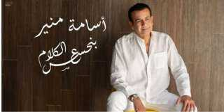 """أسامة منير يطرح أغنيته الجديدة""""بنحسس ع الكلام"""""""