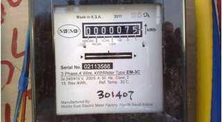 «شعاع» تخصص رقم موحد لتلقي شكاوي قراءة عدادات الكهرباء