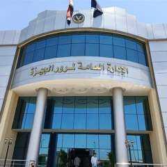 غلق شارع البحر الأعظم فى الإتجاه القادم من ميدان المنيب لنفق عباس بالجيزة