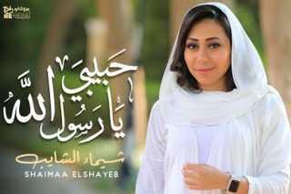 """شيماء الشايب تطرح دعاء """" حبيبي يا رسول الله"""""""
