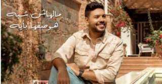 """محمد شاهين يطرح أغنية رومانسية عبر """"يوتيوب"""""""