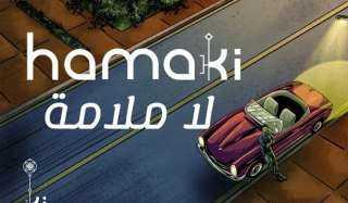 """محمد حماقي يطرح أغنية جديدة تحمل اسم """"لا ملامة"""""""