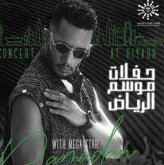 محمد رمضان يستعد لحفله الغنائي الجديد
