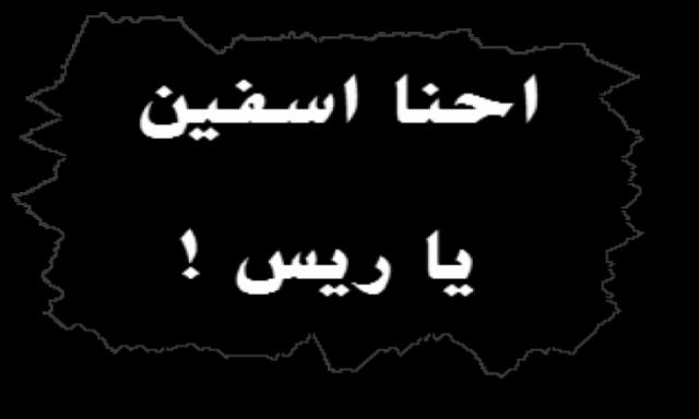 بلاغ للنائب العام ضد أدمن إحنا آسفين ياريس لتطاوله على الرئيس السيسى الأخبار الموجز