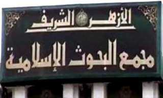 الأمين العام للبحوث الإسلامية يصدر تعليمات هامة للجان الفتوى والوعظ بالقاهرة.. تعرف عليها