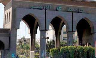 جامعة الأزهر تفتح باب التحويل داخل الكليات لمدة 5 أيام
