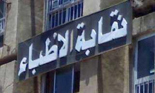 """""""نقابة الأطباء"""":  اتصالات مع الخارجية لإرسال بعثة طبية إلى لبنان"""